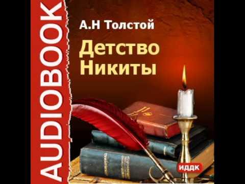 2000155 Glava 19 Аудиокнига. Толстой Алексей Николаевич.