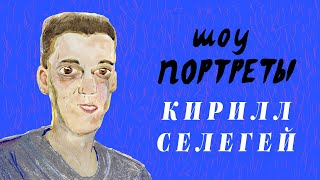 шоу портреты - Кирилл Селегей