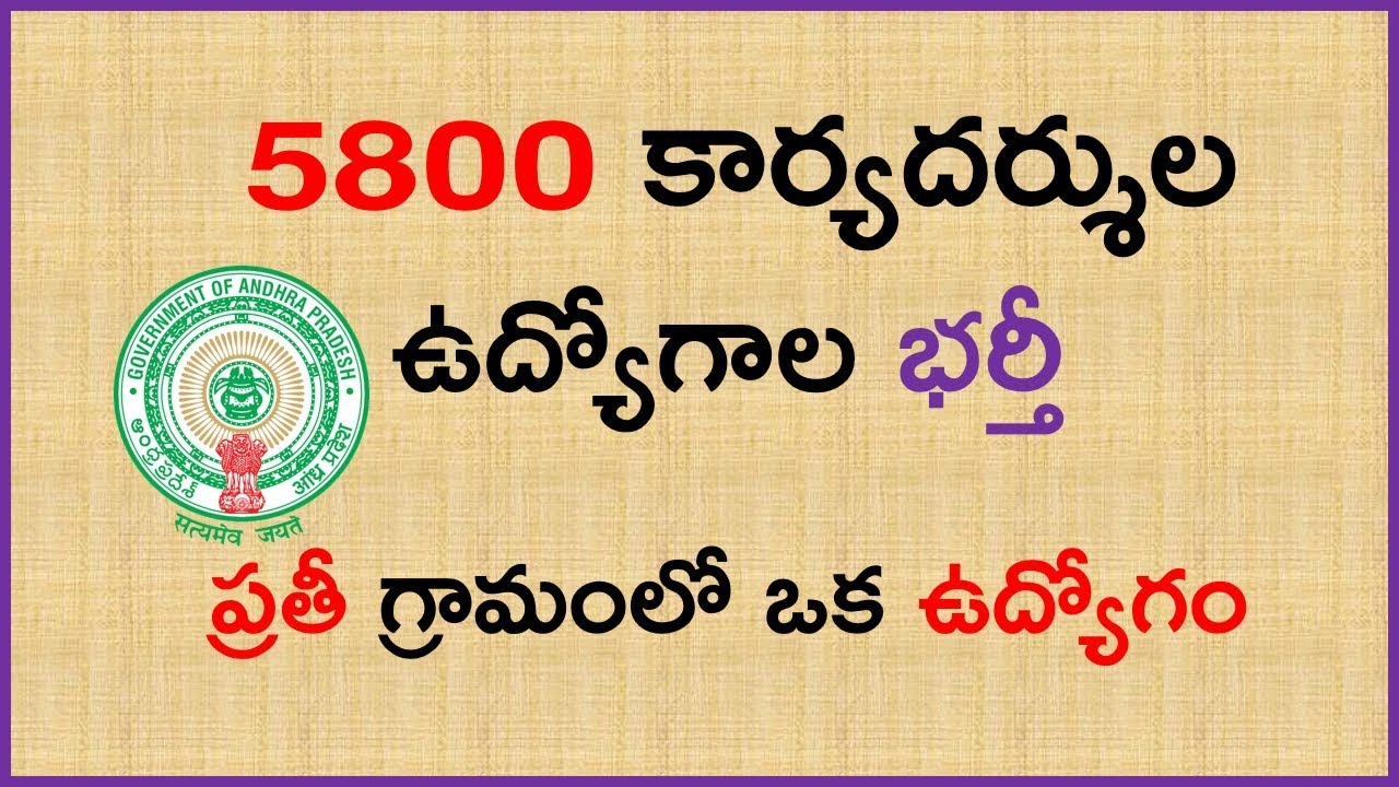 ap-government-unemployment-andhrapradesh-chandraba