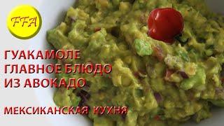 Мексиканский Гуакамоле. Какая польза от авокадо? Веганское острое мексиканское блюдо