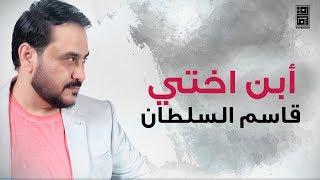 قاسم السلطان - أبن اختي (حصـرياً)  2019   Qasim Alsultan 2bn o5ty Ofiicial Lyric Video
