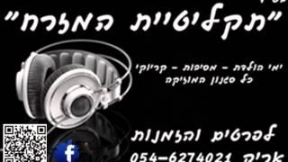אוסף שקטים אייל גולן ישי לוי עומר אדם עופר לוי די ג