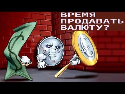 Прогноз доллара и евро на 3-9 сентября / Анализ графика