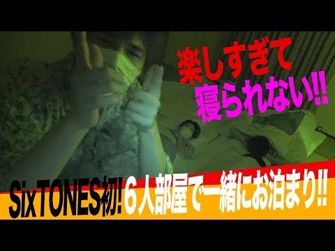 SixTONES【10万円アポなし旅】1泊2日弾丸バスツアー第2弾!