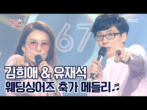 [Infinite Challenge] 무한도전 - special treatment snail - a nuptial song 20160521
