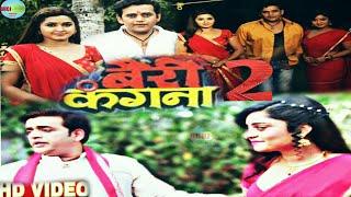 बैरी कंगना-2 Trailor,|Ravi kishan,Kajal Raghwani,Shubhi Sharma,Sapna chaudhry|bhojspeed news|