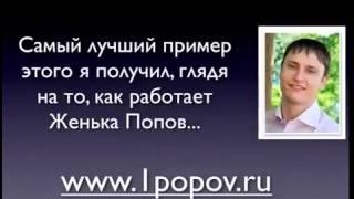 Психология Успешного Онлайн Бизнесмена  Azamat Ushanov  часть 4