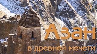В древней мечети вновь прозвучал азан!