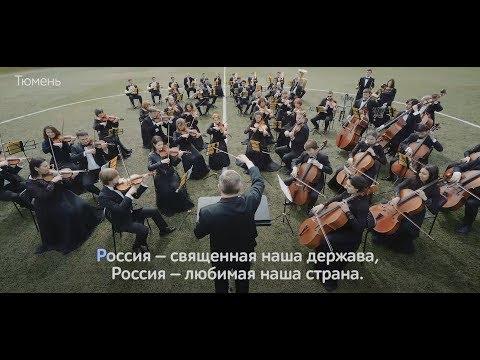 Слова гимна России должен знать каждый