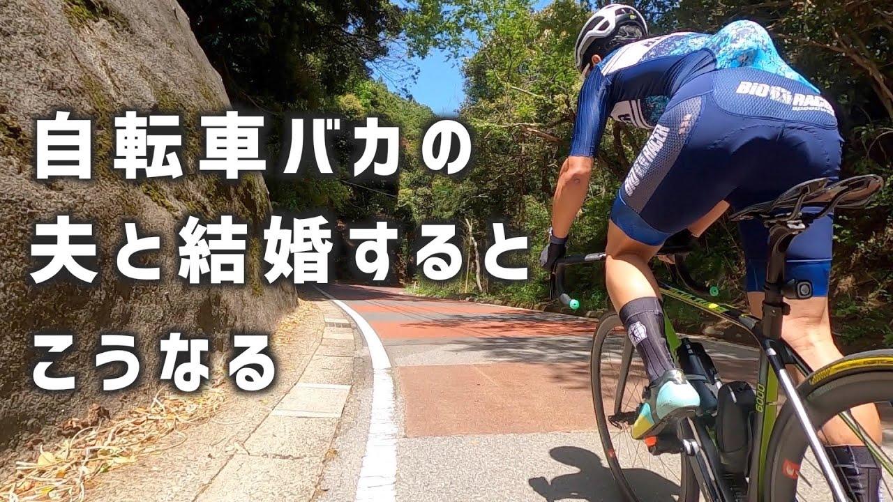 自転車が生きがいの夫と結婚した妻の末路【ロードバイク夫婦の1週間】