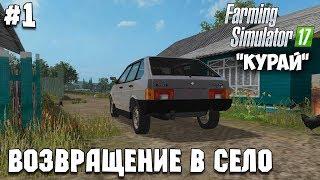"Farming Simulator 17 - Курай #1 ""Возвращение в село"""