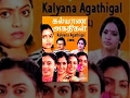 Kalyana Agathigal - Full Tamil Movie Bayshore | Saritha | Kuyili | K. Balachander