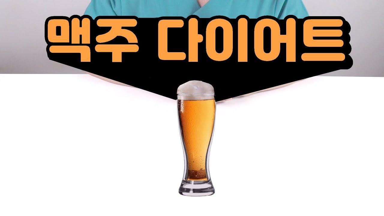 다이어트 중 맥주 이렇게 드세요! (ft. 다이어트용 맥주 추천)