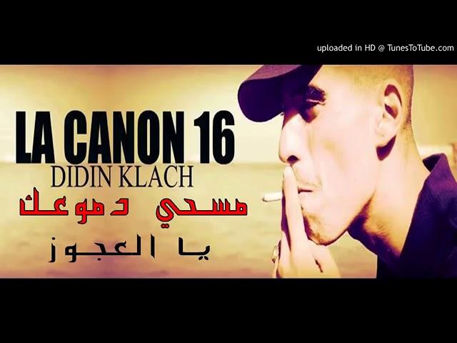 La Canon 16   Didin Clash 2017   ???? ????? ?? ?????? ?