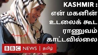 Kashmir: துப்பாக்கிச் சூட்டில் பலியான சிறுவன்; உடலை தர மறுத்த ராணுவம்