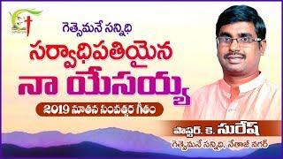 2019 Latest Telugu Christian song | సర్వాధిపతియైన నా యేసయ్య | pas.K.Suresh | Gethsemane Sannidhi