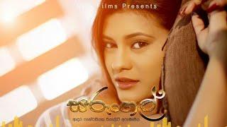 Sarungal Sinhala Movie (සරුංගල්) Watch And Direct Download