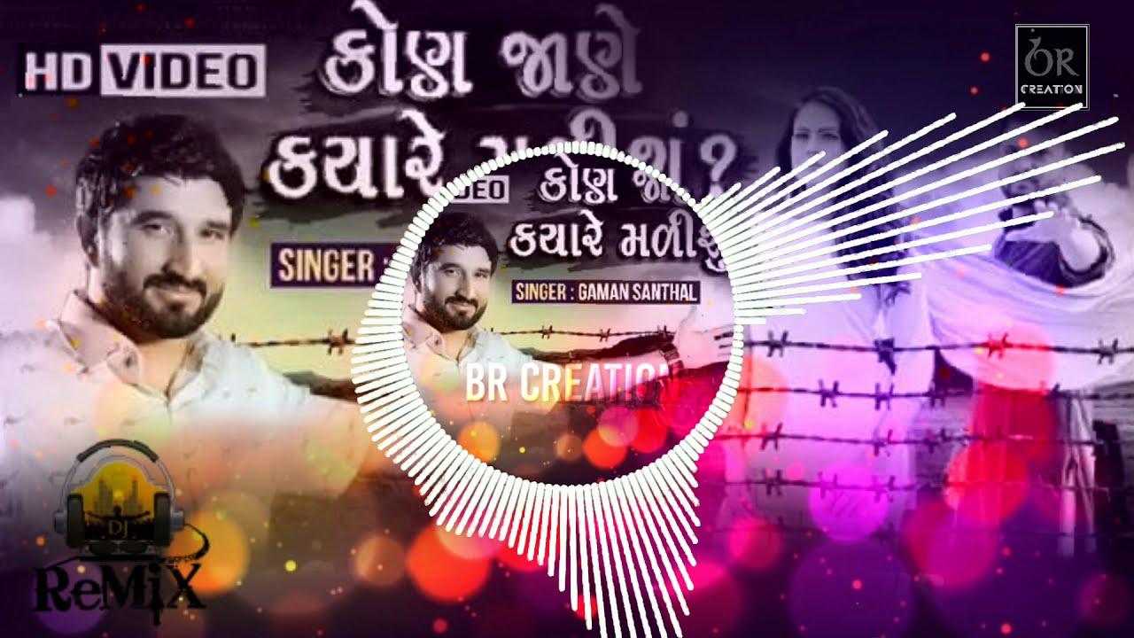 Download DJ Remix || Gaman Santhal || Kon Jane kyare malisu || Full Video Song 2018