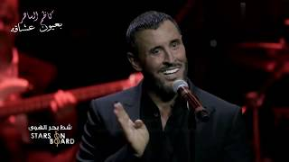 كاظم الساهر من حفلة شط بحر الهوى Stars On Board / عيوني روحي  كبدي