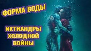 ФОРМА ВОДЫ (2018) -- Ихтиандры Любят Американу (Обзор Фильма)