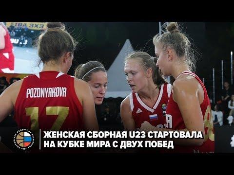 Женская сборная U23 стартовала на Кубке мира с двух побед