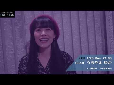 OIL Vol.131【ゲスト:うちやえ ゆか】予告