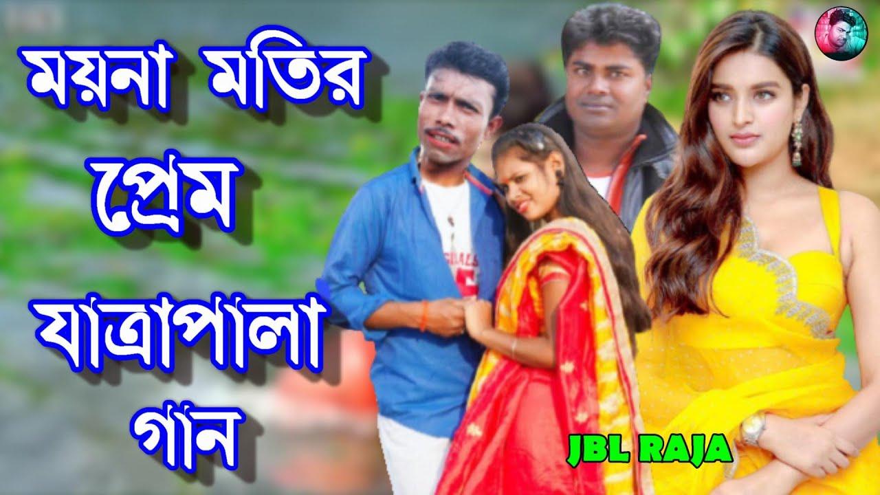 ময়না মতির প্রেম যাত্রাপালা গান ll Moyana Motir Prem Jatra Pala ll ময়না মতির প্রেম গীতি বহুল যাত্রা