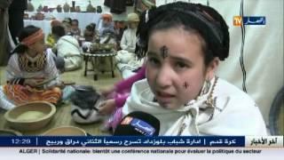 الإحتفالات برأس السنة الأمازيغية في الموجز الثقافي
