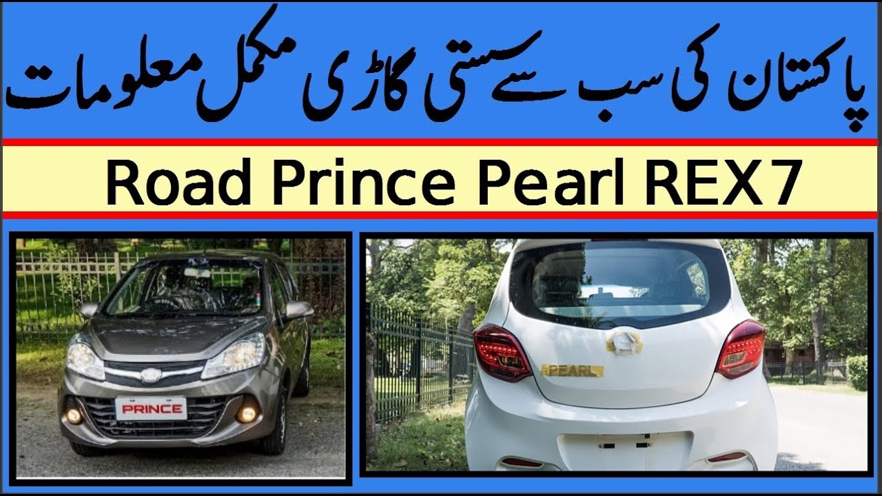 Repeat Prince Pearl REX7 Hatchback | Launch Date | Price