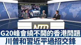 G20峰會繞不開的香港問題 川習過招交鋒|走向2020 新聞大破解【2019年6月28日】|新唐人亞太電視