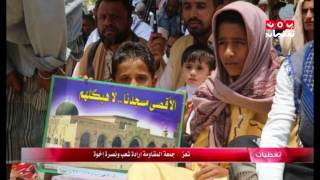 تغطيات | #تعز ..جمعة المقاومة إرادة شعب ونصرة إخوة | يمن شباب