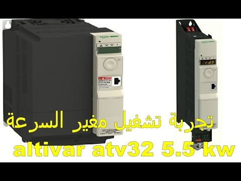 variateur de vitesse schneider altivar atv32 5 5 kw youtube. Black Bedroom Furniture Sets. Home Design Ideas