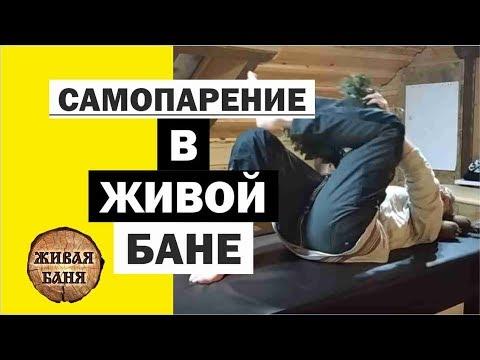 Самопарение в русской бане. Иван Бояринцев как попариться в бане.