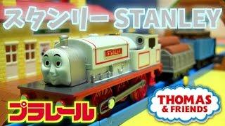 プラレール スタンリー☆きかんしゃトーマスシリーズ THOMAS & FRIENDS STANLEY TS-14 Plarail