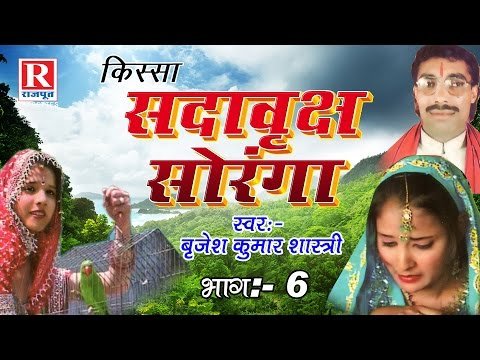 Sada Vrakch Soranga Part 6 || Superhit Dehati Video 2016 || Brijesh Kumar Shastri #RajputCassettes