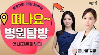 병원 현장 라이브 (연세고운피부과 윤나영 원장 &…