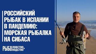 Выживание российского рыболова в Испании в пандемию коронавируса морская рыбалка на сибаса