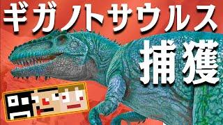 #25【ARK】背中で攻撃してくるギガノトサウルスをテイムする!【あくまで個人戦】