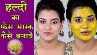 Baixar Turmeric Face Mask (Hindi)