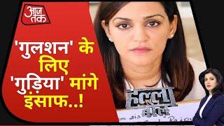 Halla Bol Live: Sushant Case में Bihar Police से क्यों डरी Rhea | Anjana Om Kashyap Debate