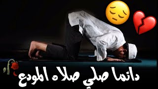 حالات واتس اب//دينية مقاطع قصيرة//دئماا صلي صلاة مودع😭💔//مقاطع دينية قصيرة#سعد#العتيق