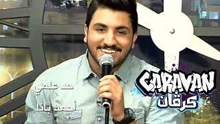 حد علمي - أحمد بانا