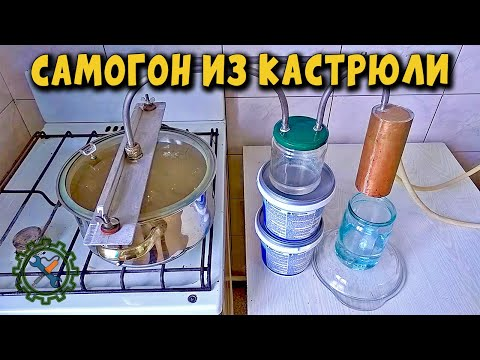 видео: САМОДЕЛЬНЫЙ САМОГОННЫЙ АППАРАТ ИЗ КАСТРЮЛИ/homemade alcohol distiller