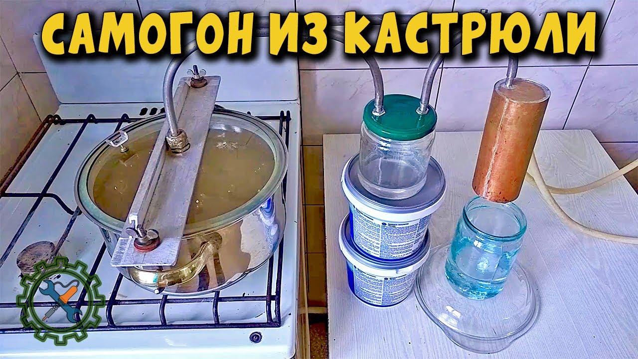 Простой самогонный аппарат из пластиковых бутылок самогонный аппарат б у купить в казани