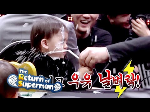 Bentley Is Being Slapped With Milk!! [The Return Of Superman Ep 312]