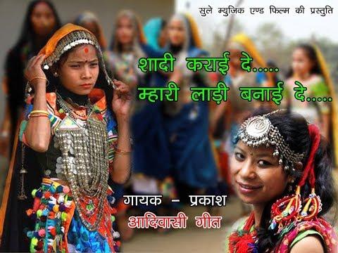 Shadi Karai de Mhari Ladi Banai De