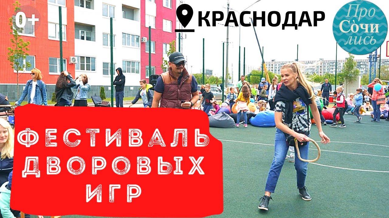 Праздник День защиты детей в Краснодаре для жителей Новознаменского района от АСК 🔵 ТВ Просочились