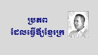 Khem Veasna - Reasons Behind Khmer Poority