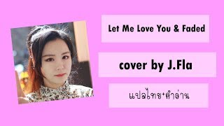 Let Me Love You & Faded cover by J.Fla [แปลไทย+คำอ่าน]