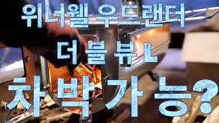 화목난로 차박캠핑 가능?/위너웰 우드랜더 더블뷰L /언박싱/ 제드오토듀얼팔레스레귤러/차박텐트